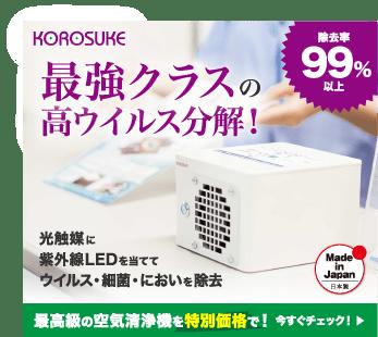 KOROSUKE、空気清浄機の詳細はこちら